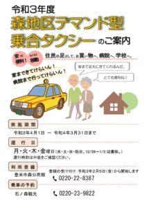 R3年度_森地区デマンド型乗合タクシーのサムネイル